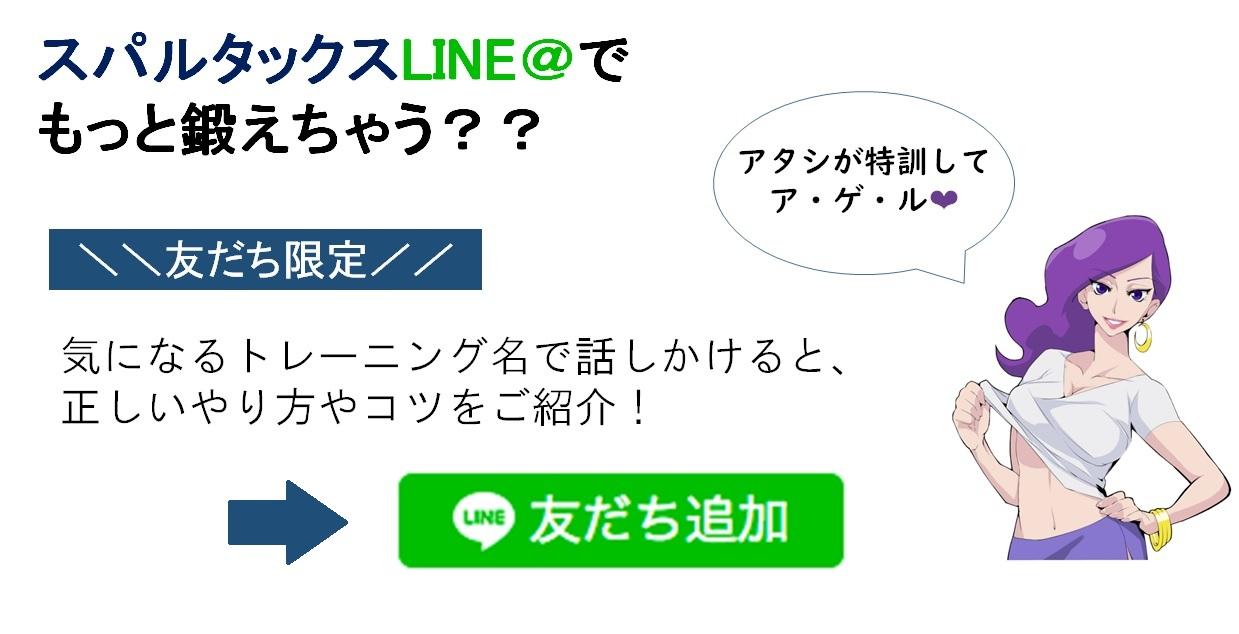 スパルタックスブログLINE@紹介