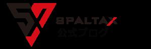 スパルタックス公式ブログ